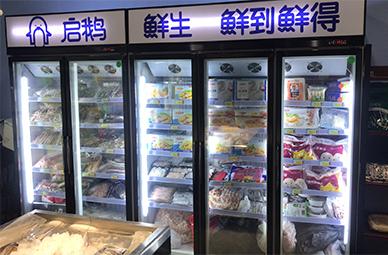 天津-启鹅鲜生-玻璃门柜