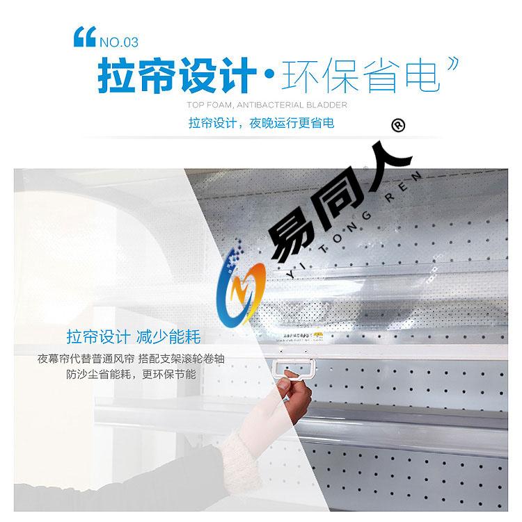 北京保鲜柜