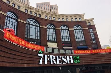 天津7FRESH生鲜超市冷柜案例