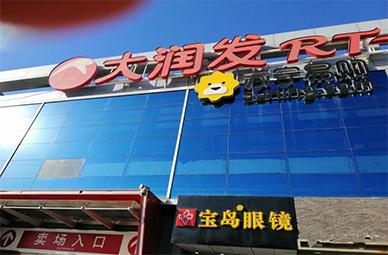 北京大润发超市保鲜柜案例分析