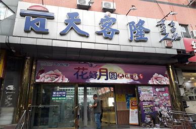 北京朝阳区天客隆超市风幕柜案例分析