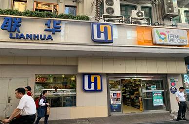 上海黄浦区联华超市玻璃门冷柜分析