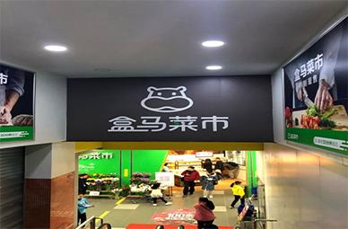上海静安区盒马菜市风幕柜案例分析