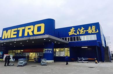 江苏南京麦德龙超市冷柜案例分析