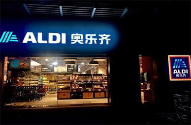 上海奥乐齐超市风幕柜案例