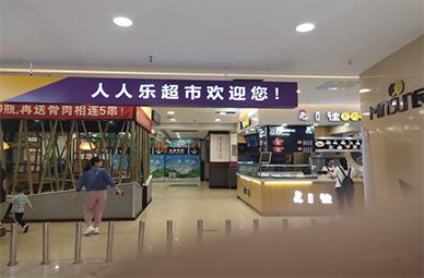 风幕柜西安人人乐超市案例分析