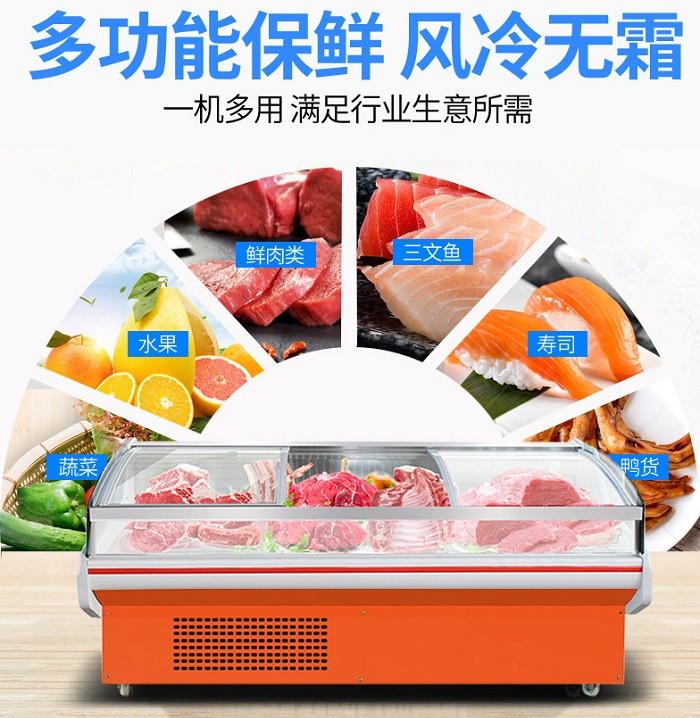 超市鲜肉保鲜柜